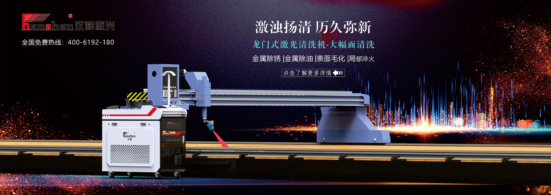 汉神-22年专注焊割设备研发生产
