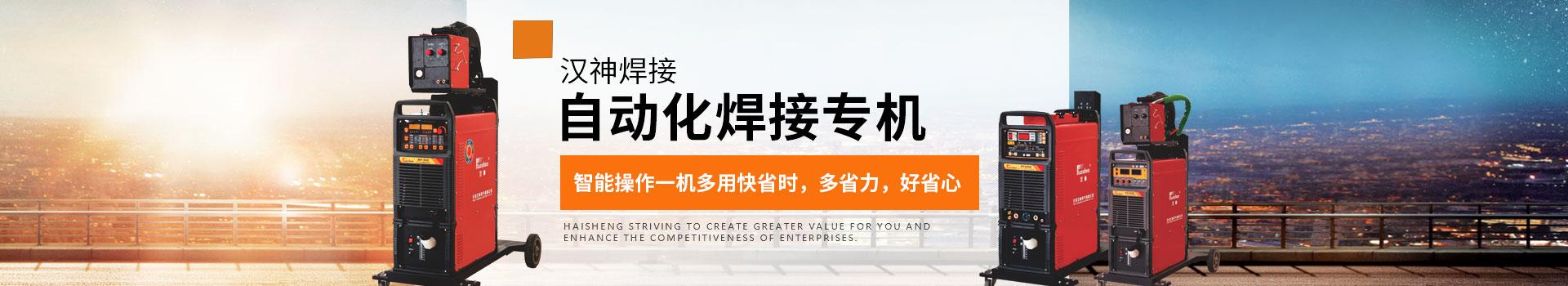 汉神-自动化焊接专机,智能操作,一机多用