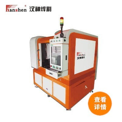 激光精密焊接专机