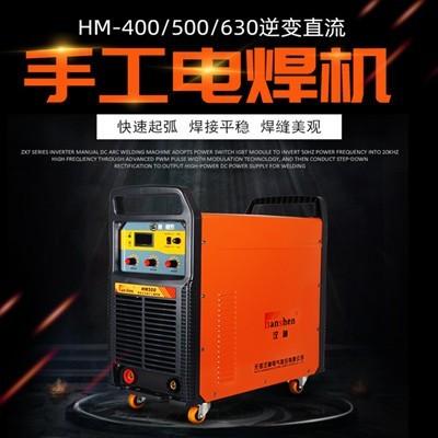 HM400 500 630逆变直流手工焊机