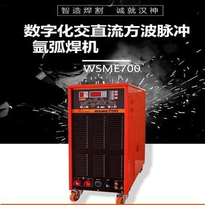 WSME-700一机多用交直流方波脉冲氩弧焊