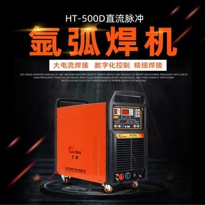 HT-500D直流脉冲氩弧焊机