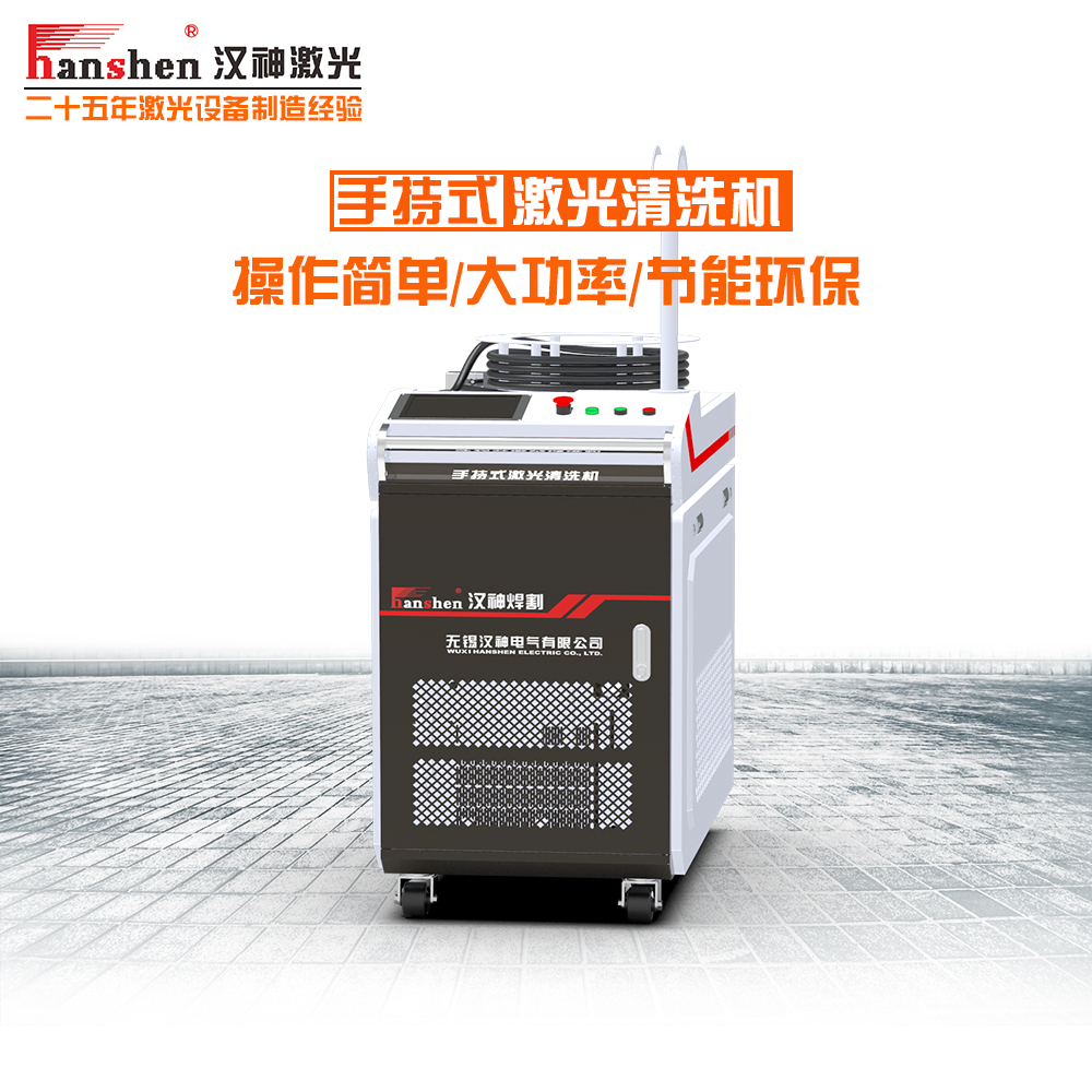 连续型激光清洗机