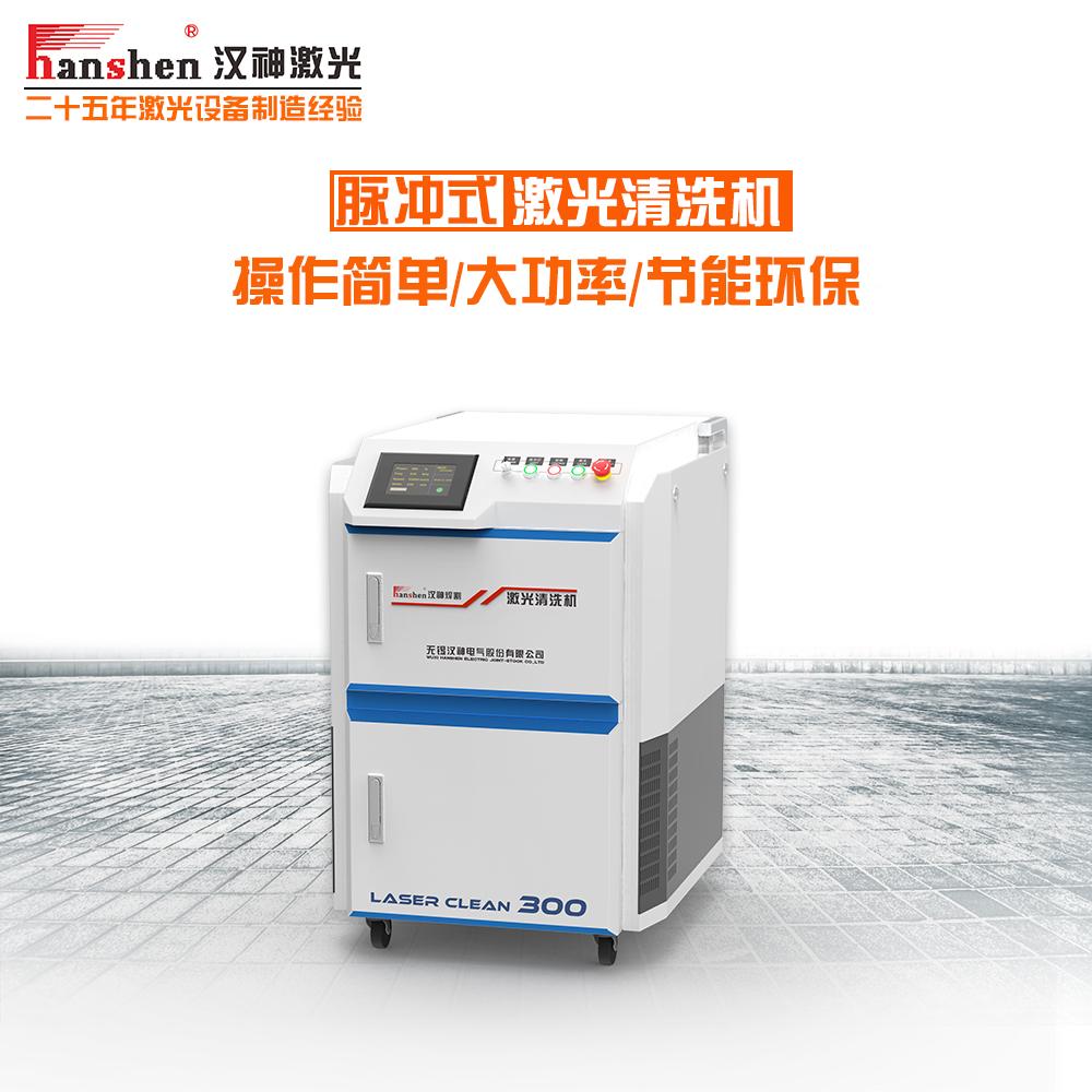 脉冲型激光清洗机