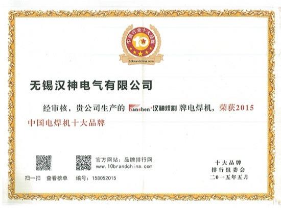 汉神-2015电焊机十大品牌