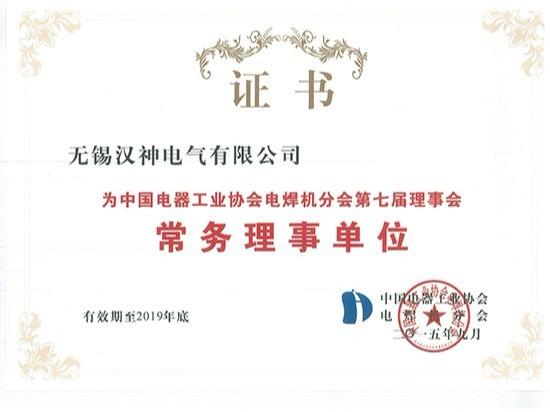 汉神-常务理事单位