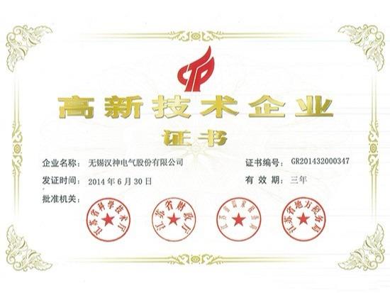 汉神-高新企业证书