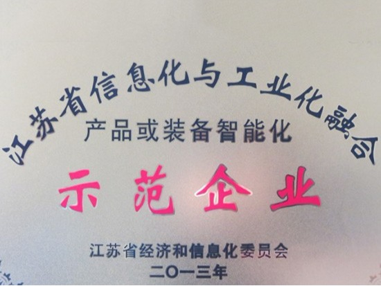 汉神-江苏省信息化与工业化融合示范企业