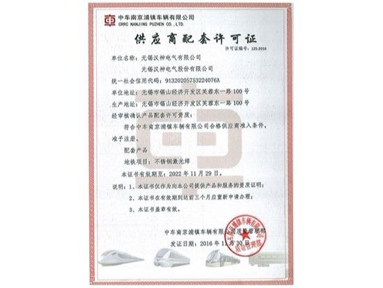 汉神-南车合格供应商