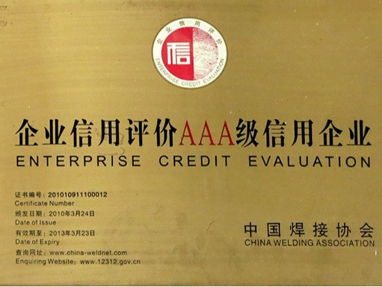 汉神-企业AAA级信用企业