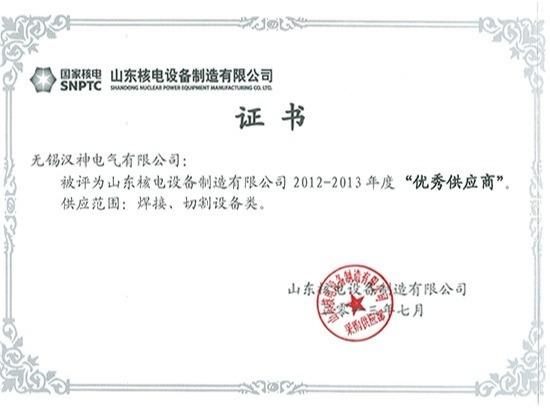 汉神-山东核电合格供应商