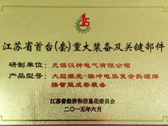 汉神-首台套牌匾