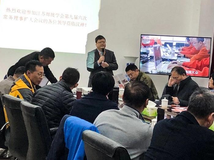 江苏焊接学会第九届六次常务理事扩大会议在无锡汉神圆满举行!