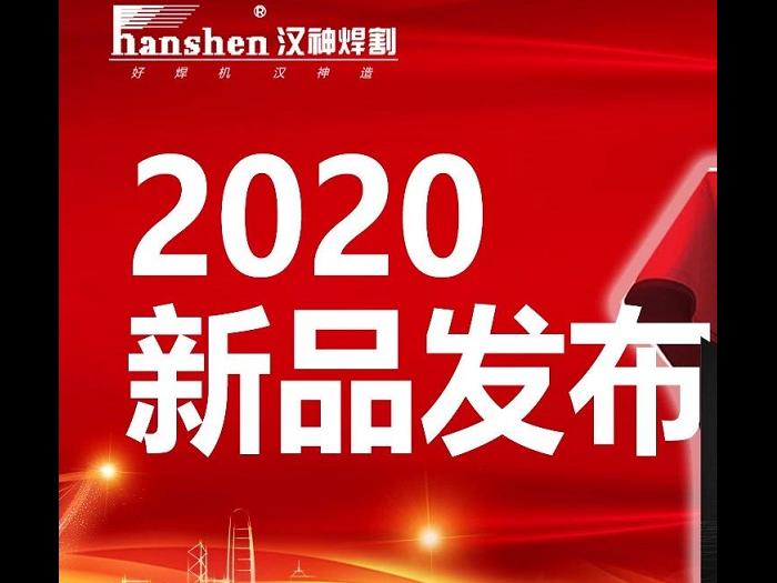 携手并进-共赢2020   2020年无锡汉神电气新品发布会倒计时2天