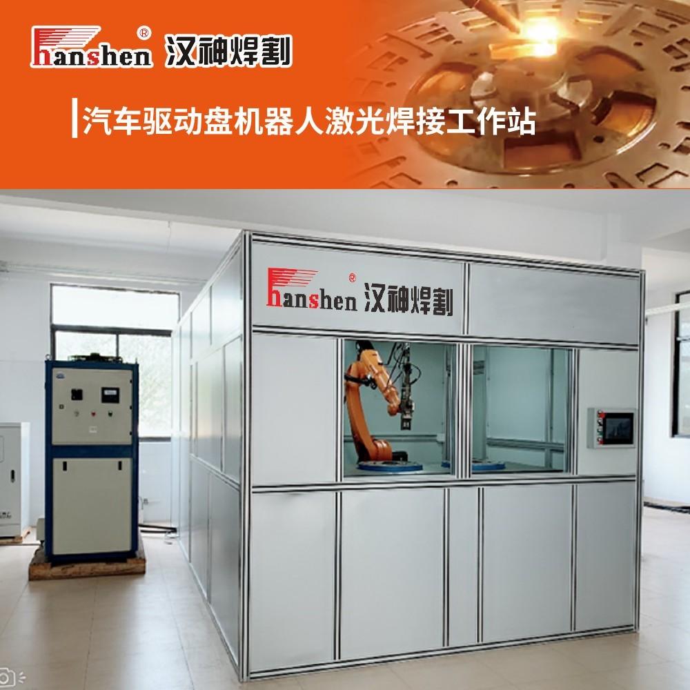 驱动盘机器人激光焊接工作站