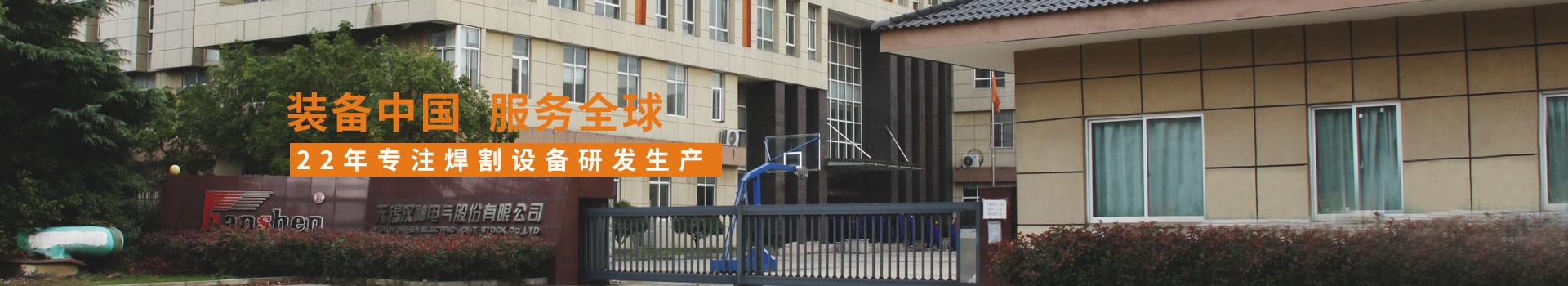 汉神-21年专注焊割设备研发生产