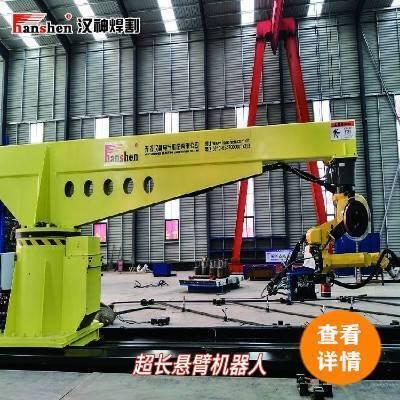 超长悬臂机器人焊接工作站