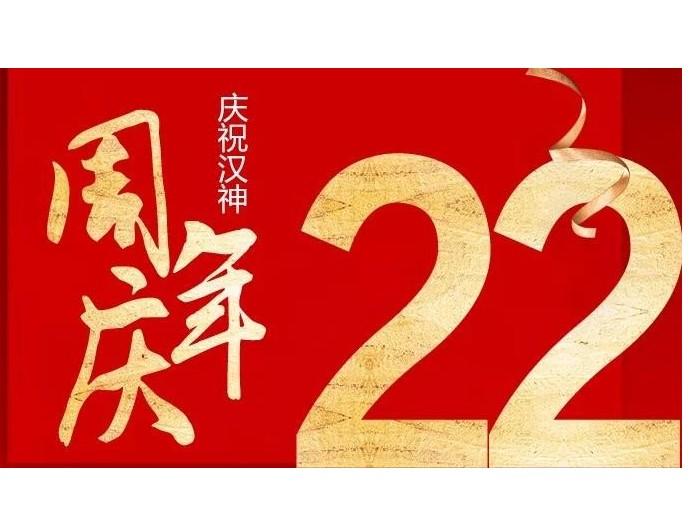 不忘初心,砥砺前行——热烈祝贺汉神成立22周年
