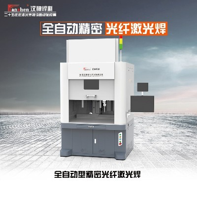 光纤式精密激光焊接机