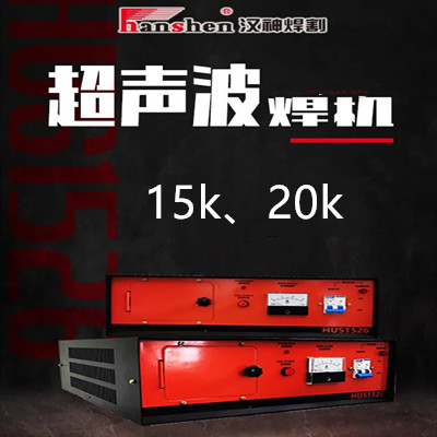 超声波焊接机