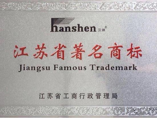 汉神-江苏省著名商标