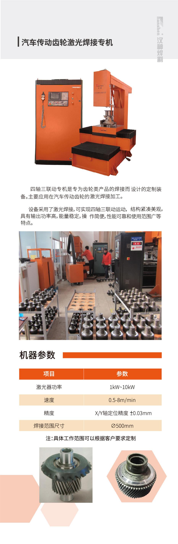 齿轮焊接专机
